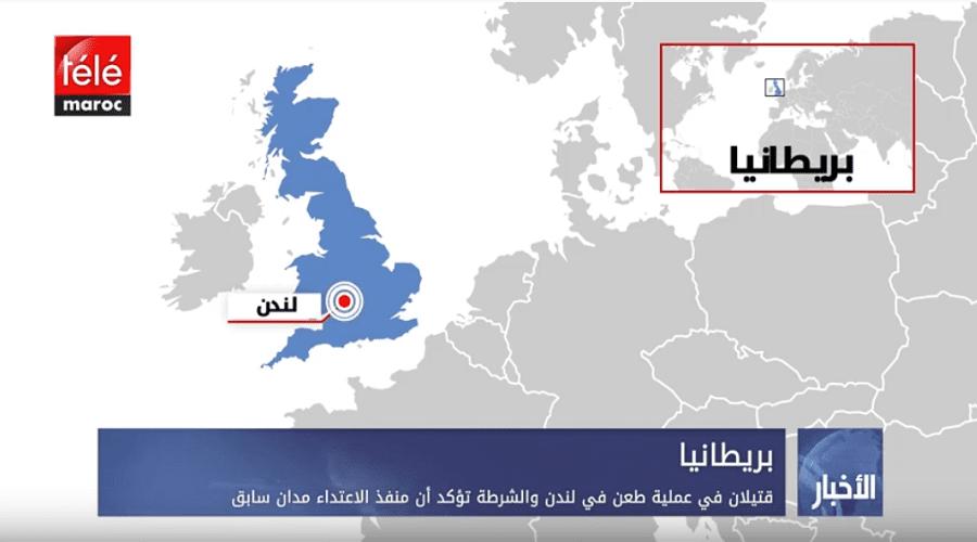 قتيلان في عملية طعن في لندن والشرطة تؤكد أن منفذ الاعتداء مدان سابق