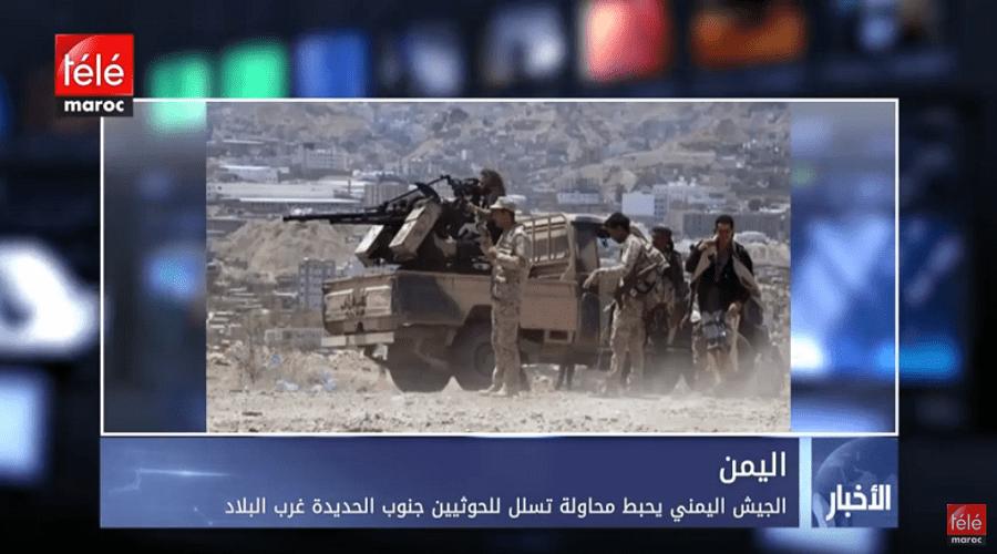 الجيش اليمني يحبط محاولة تسلل للحوثيين جنوب الحديدة غرب البلاد