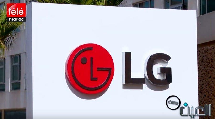 العين الثالثة : تيلي ماروك تأخذكم في جولة خاصة داخل مقر شركة LG Electronics بكوريا الجنوبية