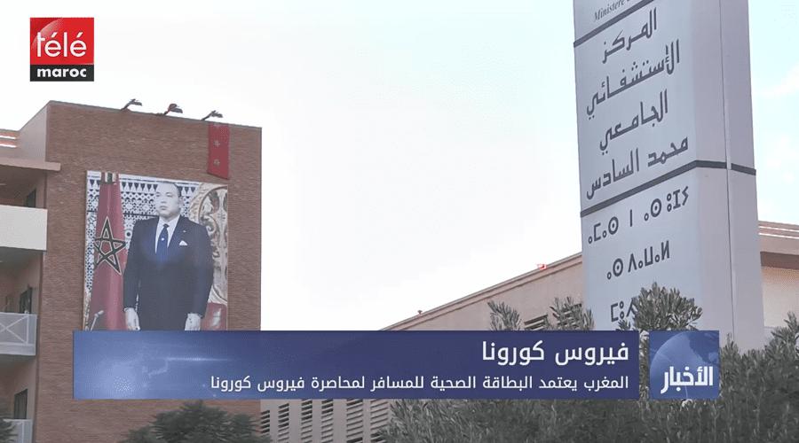 المغرب يعتمد البطاقة الصحية للمسافر لمحاصرة فيروس كورونا
