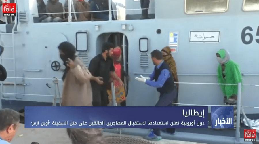 """دول أوروبية تعلن استعدادها لاستقبال المهاجرين العالقين على متن السفينة """"أوبن آرمز"""""""