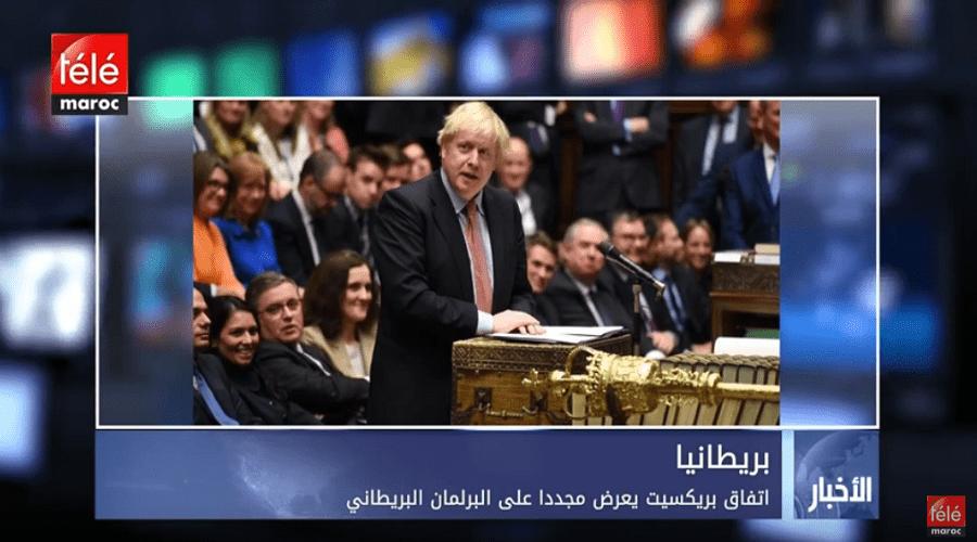اتفاق بريكسيت يعرض مجددا على البرلمان البريطاني
