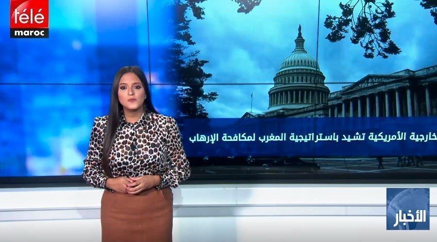 شاشة تفاعلية : الخارجية الأمريكية تشيد باستراتيجية المغرب في مكافحة الإرهاب