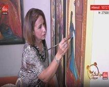 الفنانة بهيجة الشرقاوي تقربنا من بداياتها