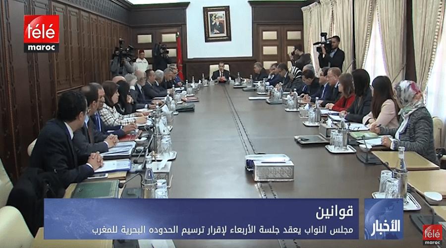مجلس النواب يعقد جلسة الأربعاء لإقرار ترسيم الحدود البحرية للمغرب