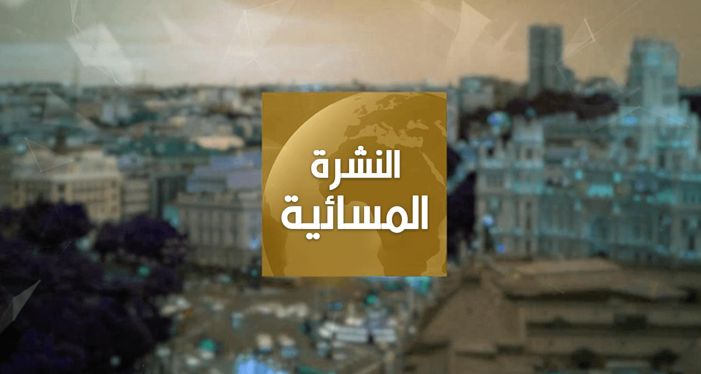 النشرة المسائية ليوم 12 غشت