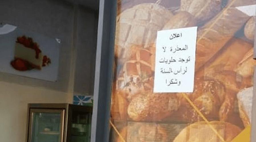 """بسبب حلويات رأس السنة صاحب مخبزة يقرر مقاضاة فايسبوكيين اتهموه بـ""""الداعشية"""""""