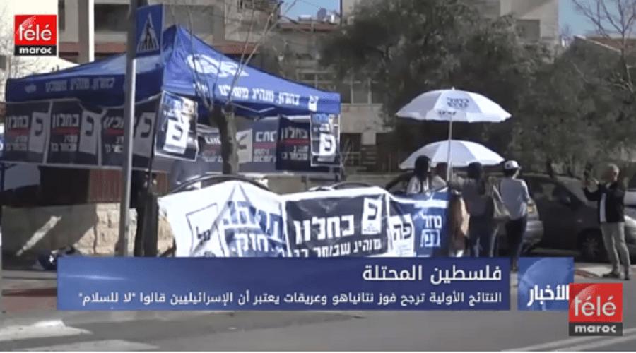 """النتائج الأولية ترجح فوز نتانياهو وعريقات يعتبر أن الإسرائليين قالو """"لا للسلام"""""""