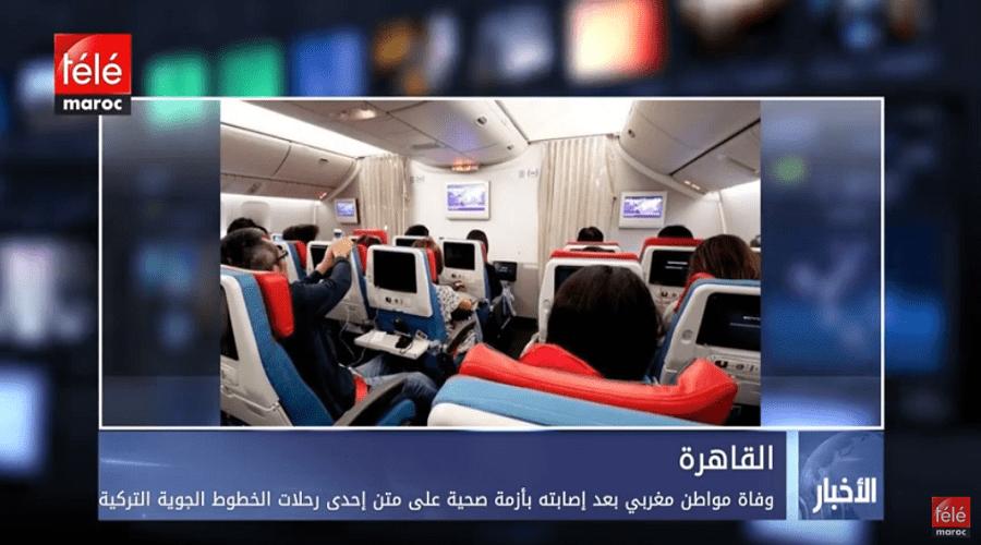 وفاة مواطن مغربي بعد إصابته بأزمة صحية على متن إحدى رحلات الخطوط الجوية التركية