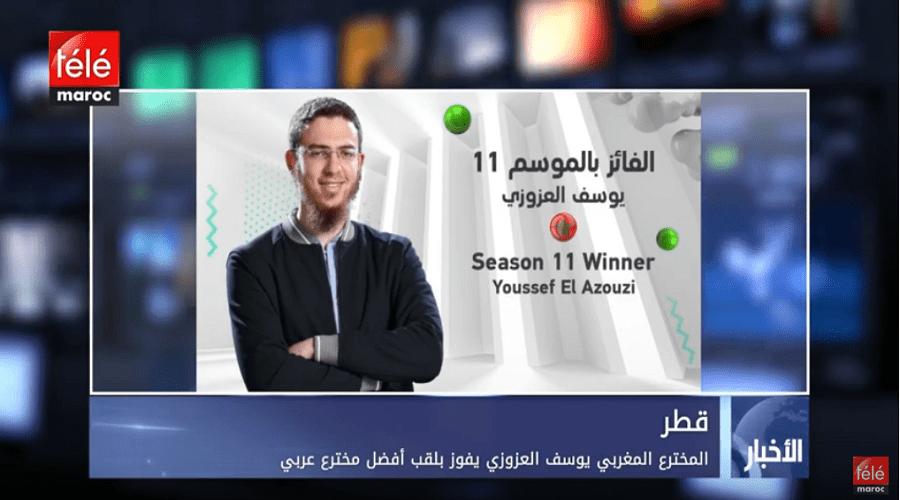 المخترع المغربي يوسف العزوزي يفوز بلقب أفضل مخترع مغربي