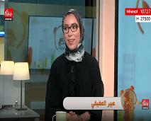 لايفوتك التعرف على علاجات تساقط الشعر عند النساء والرجال مع الدكتورة عبير العفيفي
