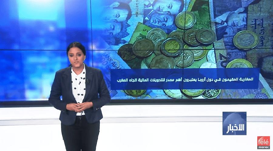شاشة تفاعلية: حجم التحويلات المالية للمهاجرين يبوئ المغرب المرتبة الثالثة إفريقيا والثانية عربيا