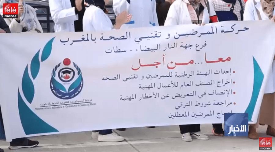 وزارة الصحة تقول إن إضراب الممرضين لا أثر له ولم تتجاوز نسبة المشاركة 6 في المائة