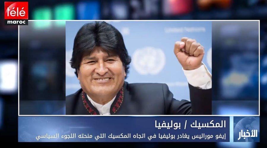 المكسيك تمنح اللجوء السياسي للرئيس البوليفي المستقيل إيفو موراليس