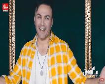 حاتم ادار يستفز الجمهور بأغنيته تخربيقة