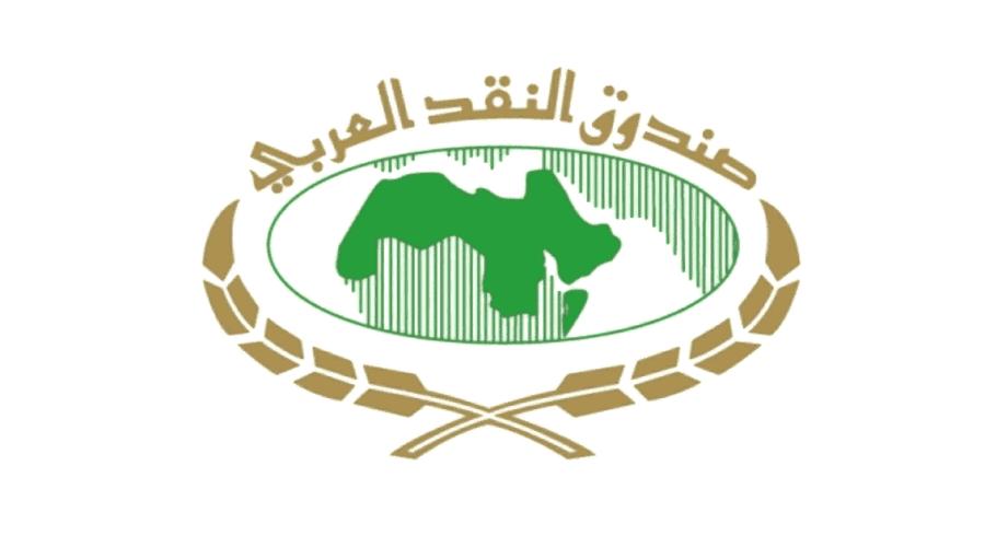 قرض من صندوق النقد العربي للمغرب بـ 127 مليون دولار