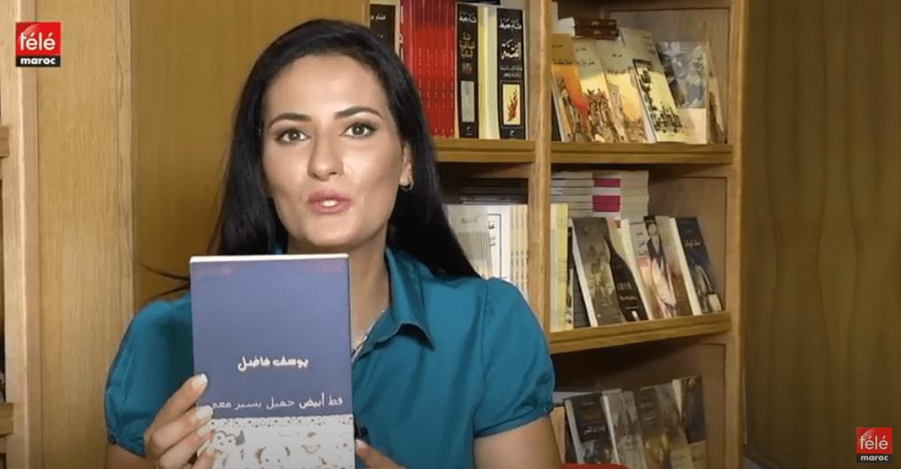 """كتاب اليوم : رواية """"قط أبيض جميل يسير معي """" للكاتب المغربي """"يوسف فاضل  """""""
