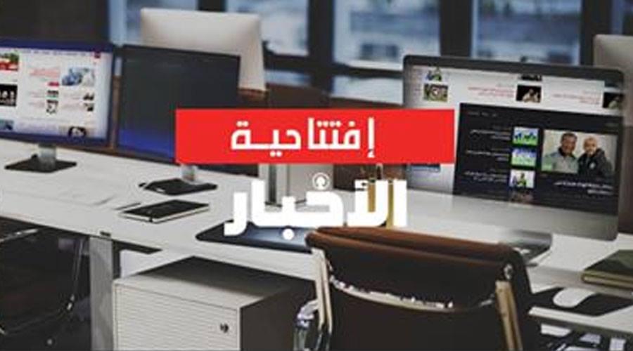 افتتاحية الأخبار.. ساعة الحسم