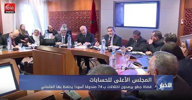 قضاة جطو يرصدون اختلالات ب 74 صندوقا أسودا يحتفظ بها العثماني