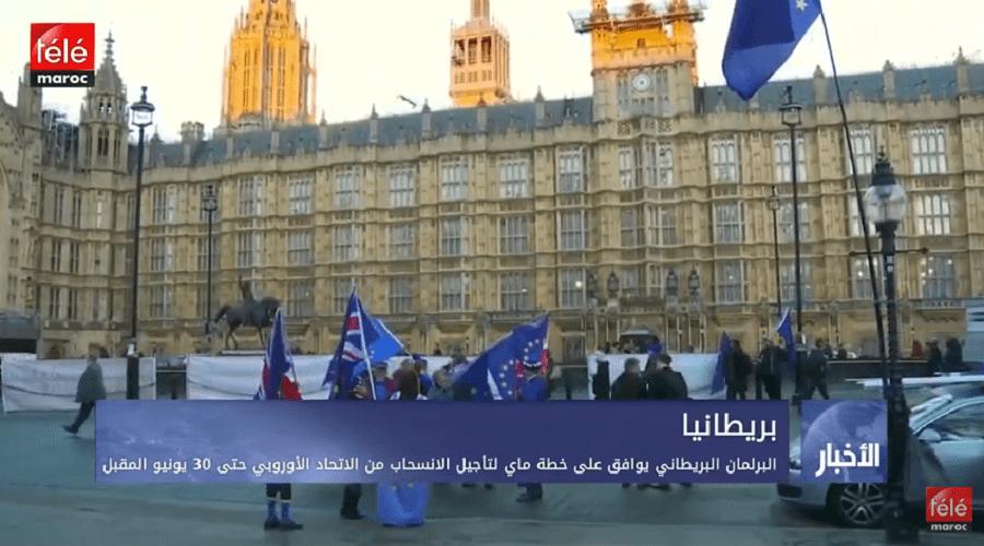 البرلمان البريطاني يوافق على خطة ماي لتأجيل الانسحاب من الاتحاد الأوروبي حتى 30 يونيو المقبل