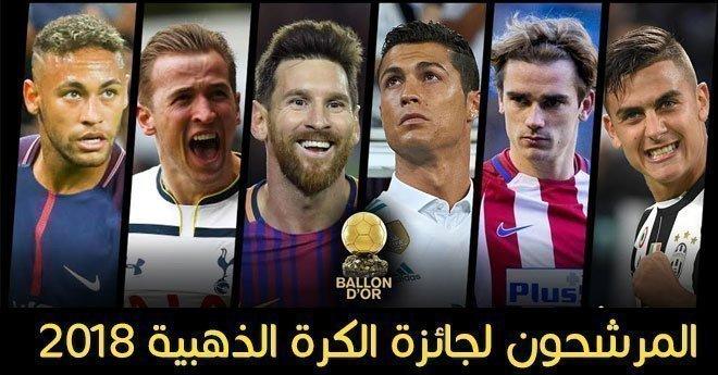 فرانس فوتبورل تكشف عن المرشحين لجائزة الكرة الذهبية