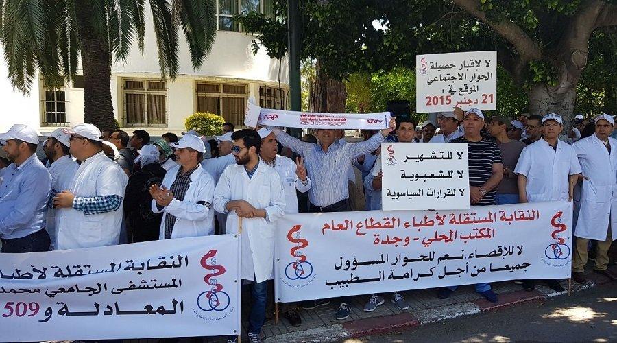 أطباء القطاع العام يعودون للاحتجاج وينهون هدنتهم مع وزارة الصحة