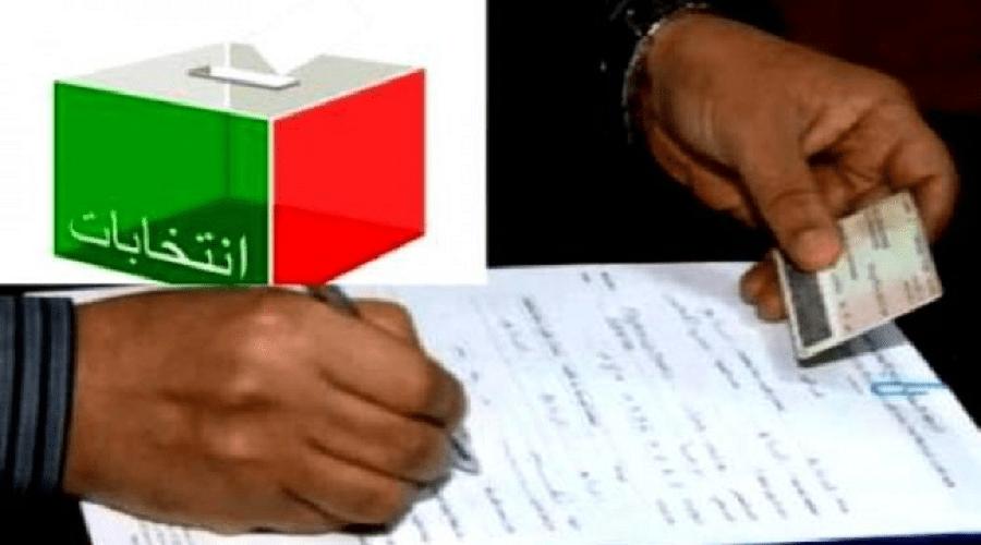 مراجعة اللوائح الانتخابية العامة.. إيداع الجداول التعديلية رهن إشارة العموم من 10 إلى 17 يناير