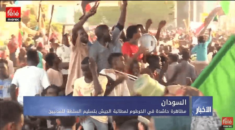 السودان: مظاهرات حاشدة في الخرطوم لمطالبة الجيش بتسليم السلطة للمدنيين