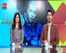 بلفن: قتل مغني مغربي شهير مريم سعيد تحذف سعد لمجرد نتيجة تشريح جثة إيمان حاتم عمور يهاجم إيهاب أمير؟