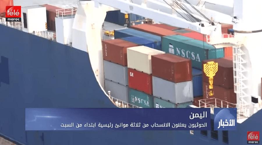 الحوثيون يعلنون الانسحاب من ثلاثة موانئ رئيسية ابتداء من السبت