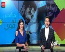 #2 بلفن :زهير بهاوي ينافس سعد لمجرد ؟ خلاف جديد بين سلمى رشيد ودنيا بطمة مسلم و حليوة