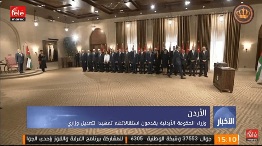 وزراء الحكومة الأردنية يقدمون استقالاتهم تمهيدا لتعديل وزاري