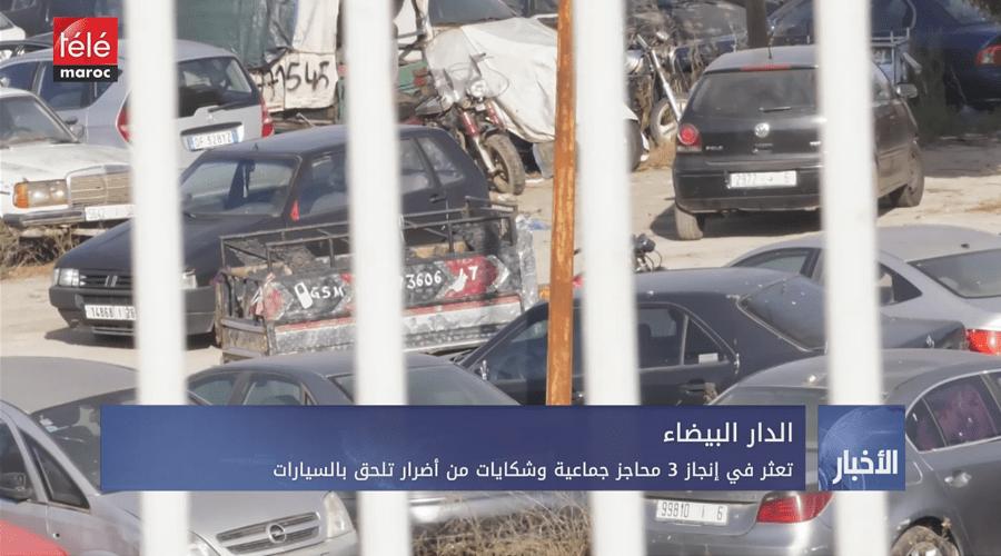 تعثر في إنجاز 3 محاجز جماعية وشكايات من أضرار تلحق بالسيارات