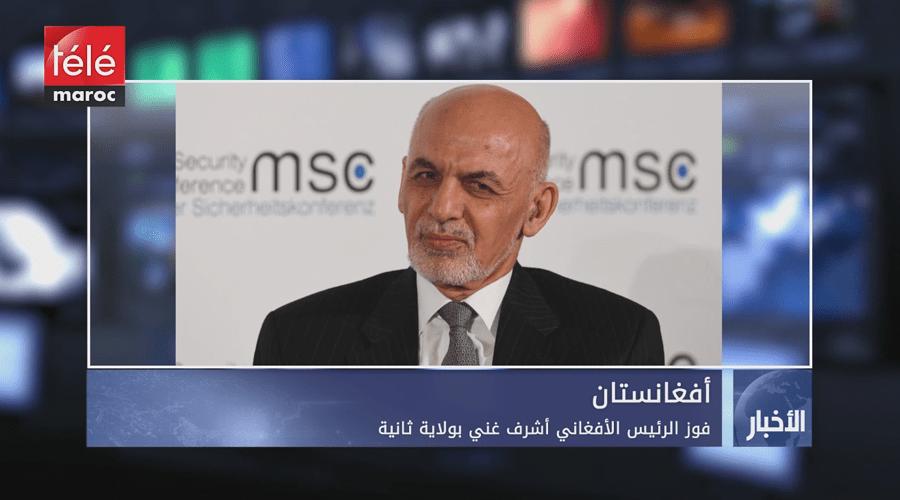 فوز الرئيس الأفغاني أشرف غني بولاية ثانية