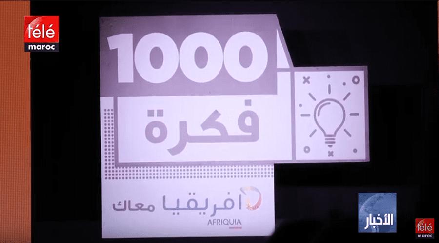 1000 فكرة مبادرة من افريقيا لخلق وتطوير المقاولات