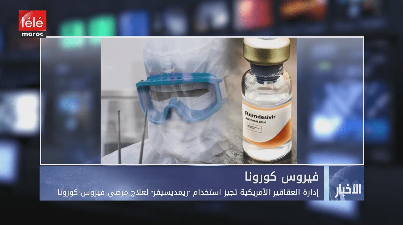 """إدارة العقاقير الأمريكية تجيز استخدام """"ريمديسيفر"""" لعلاج مرضى فيروس كورونا"""