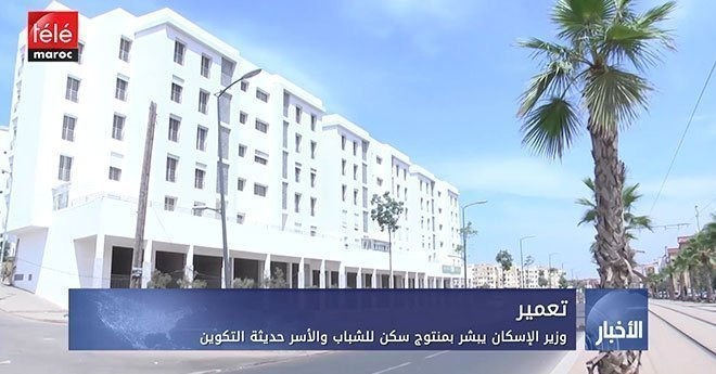 فيديو..وزير الإسكان يبشر بمنتوج سكن للشباب والأسر حديثة التكوين