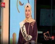 ملكة جمال المحجبات ضيفة على صباحكم مبروك