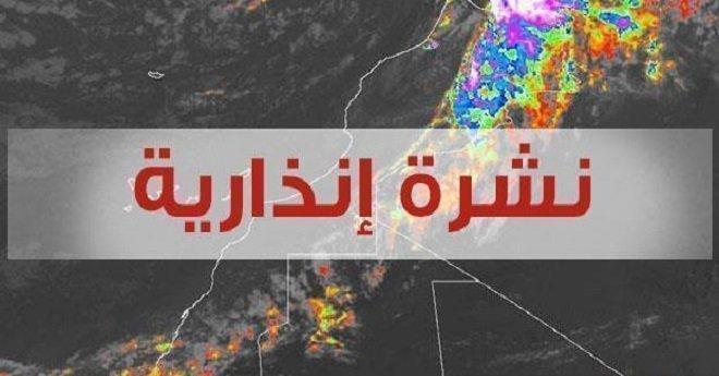 نشرة إنذارية.. زخات رعدية قوية بهذه المناطق من المملكة