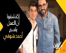 اتهام أحمد شوقي بالسرقة و هذا رده
