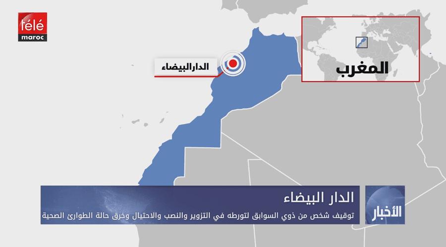 الدار البيضاء.. توقيف شخص من ذوي السوابق لتورطه في التزوير والنصب والاحتيال وخرق حالة الطوارئ الصحية