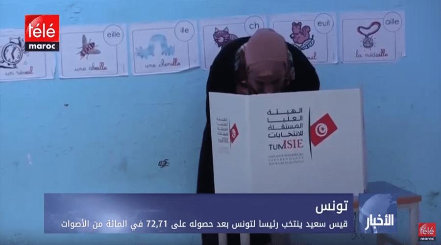 قيس سعيد ينتخب رئيسا لتونس بعد حصوله على72,71في المائة من الأصوات