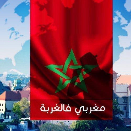 مغربي فالغربة