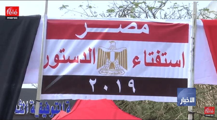 مصر: 88،83 في المائة من الناخبين المصريين وافقوا على التعديلات الدستورية