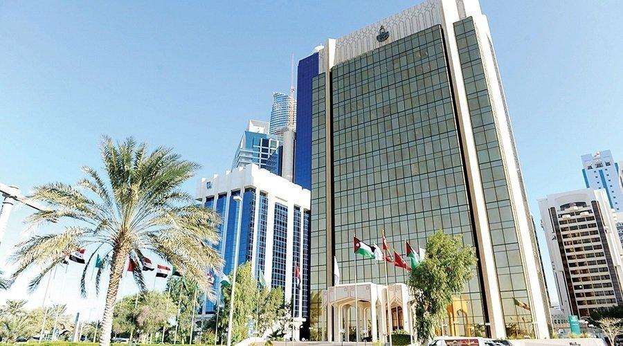 قرض من صندوق النقد العربي للمغرب بقيمة 211 مليون دولار