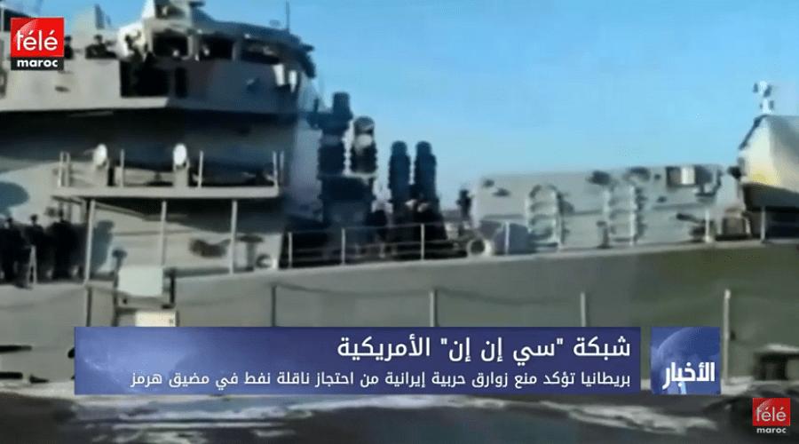 بريطانيا تؤكد منع زوارق حربية إيرانية من احتجاز ناقلة نفط في مضيق هرمز