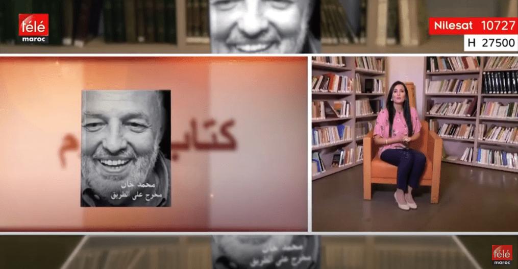 """كتاب اليوم : """"مخرج على الطريق"""" للمخرج """"محمد خان """""""