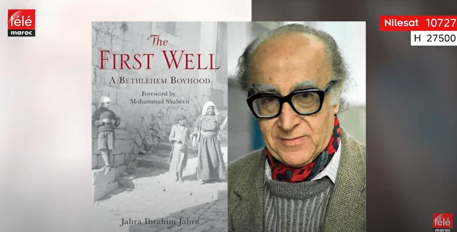 كتاب اليوم : البئر الأولى لجبرا إبراهيم جبرا