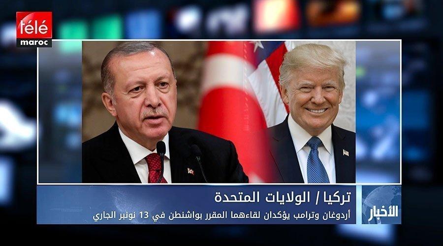 أردوغان وترامب يؤكدان لقاءهما المقرر بواشنطن في 13 نونبر الجاري