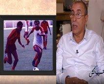 مانسيناكش يرصد في هذا العدد سيرة عبد المجيد سحيتة لاعب سابق بفريق الوداد البيضاوي